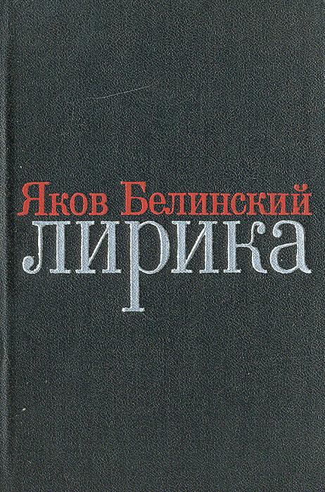 Яков Белинский. Лирика