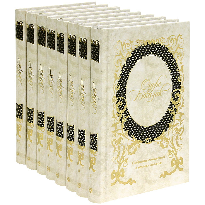 Оноре де Бальзак Оноре де Бальзак. Собрание сочинений (комплект из 8 книг) бальзак оноре де малое собрание сочинений