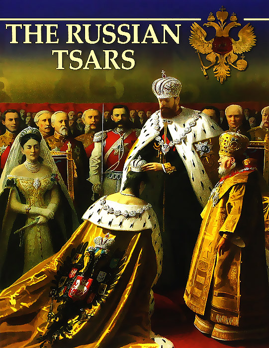 О. Н. Котомин The Russian Tzars rulers of the playground