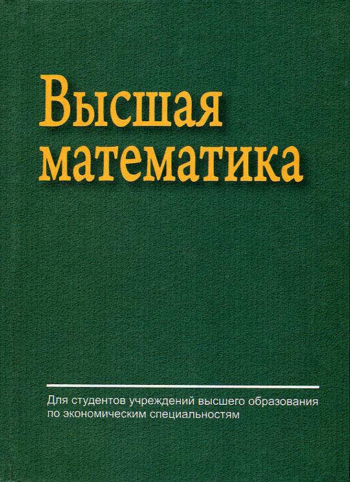 Е. А. Ровба, А. С. Ляликов, Е. А. Сетько, К. А. Смотрицкий Высшая математика котельникова е а финансы