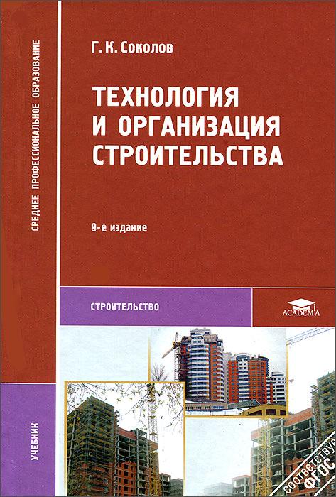 Г. К. Соколов Технология и организация строительства г к соколов технология и организация строительства