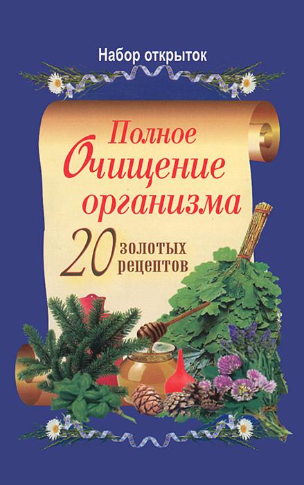 Полное очищение организма. 20 золотых рецептов (набор из 20 открыток)