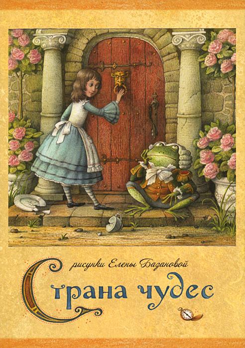 Открытки, алиса в стране чудес открытки с историей