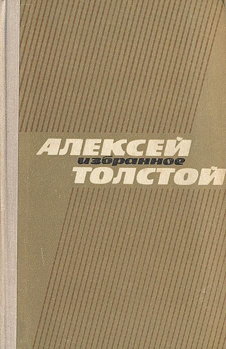 Алексей Толстой Алексей Толстой. Избранное алексей толстой алексей толстой избранное