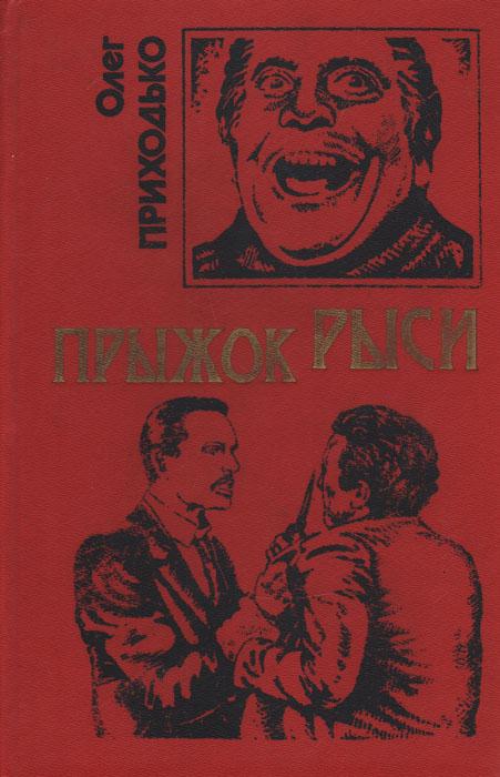 Олег Приходько Прыжок рыси