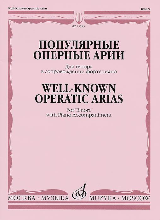 Популярные оперные арии. Для тенора в сопровождении фортепиано андреева юлия игоревна галина вишневская пиковая дама русской оперы