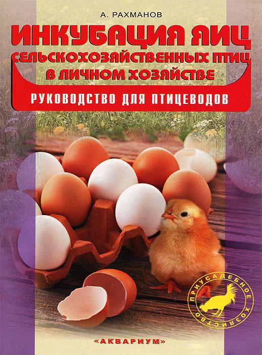 А. И. Рахманов Инкубация яиц сельскохозяйственных птиц в личном хозяйстве. Руководство для птицеводов