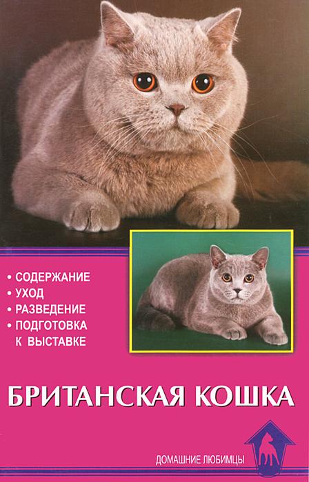 В. Сугробов Британская кошка. Содержание. Уход. Разведение. Подготовка к выставке