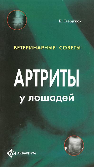 Б. Стерджон Артриты у лошадей