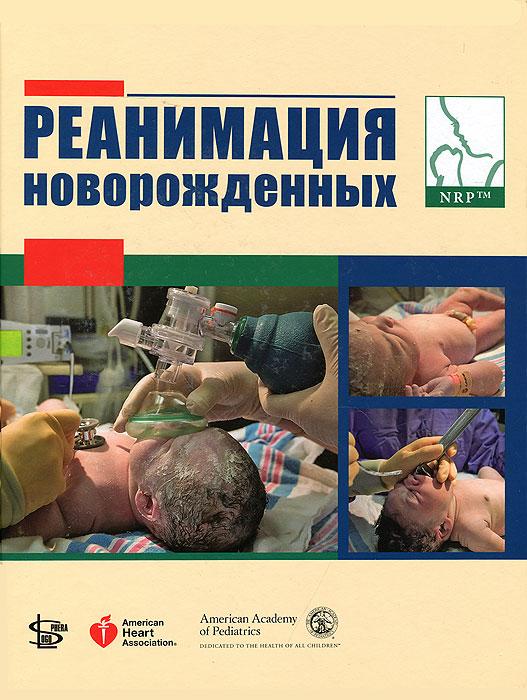 Реанимация новорожденных игрушки для новорожденных по месяцам фото