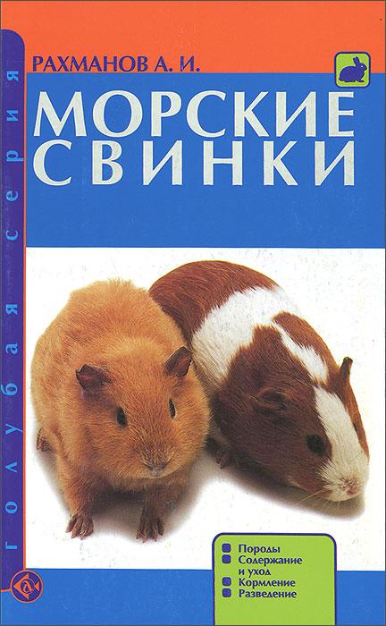 А. И. Рахманов Морские свинки. Породы. Содержание и уход. Кормление. Разведение