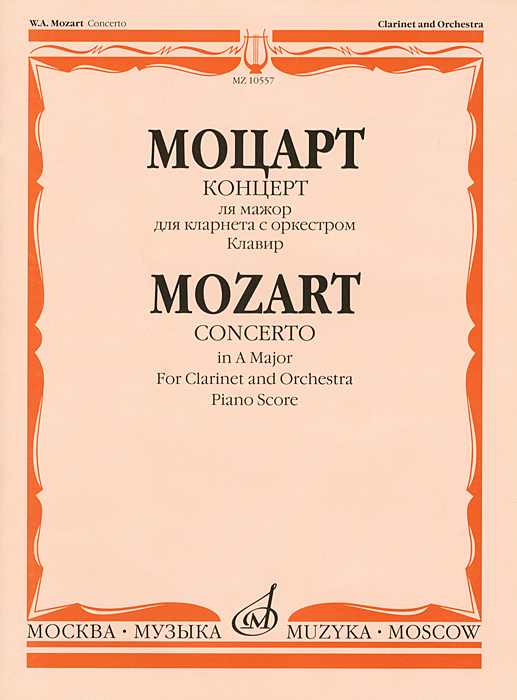 В. А. Моцарт Моцарт. Концерт ля мажор для кларнета с оркестром. Клавир р шуман шуман концерт для виолончели с оркестром клавир