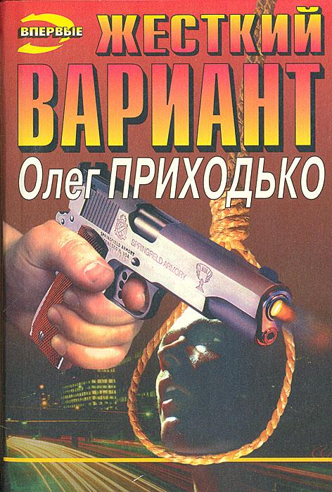 Олег Приходько Жесткий вариант