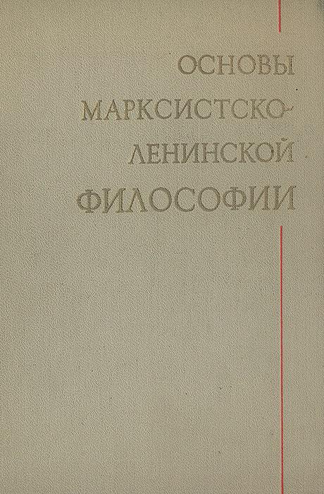 Основы марксистско-ленинской философии основы марксистско ленинской эстетики