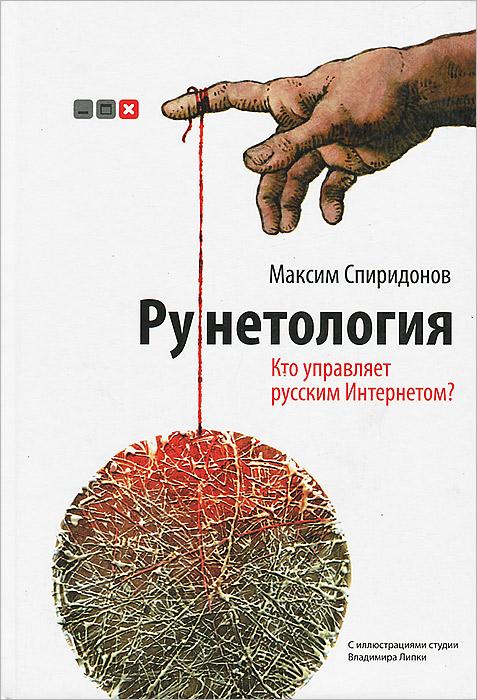 Михаил Спиридонов Рунетология. Кто управляет русским интернетом? (+ CD)