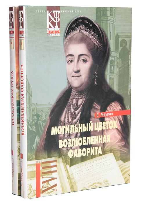 Е. Маурин Е. Маурин. Избранное в 2 томах (комплект) евгений маурин придворные похождения аделаиды гюс книга 1
