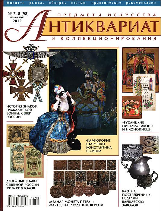 цена на Антиквариат, предметы искусства и коллекционирования, №7-8 (98), июль-август 2012