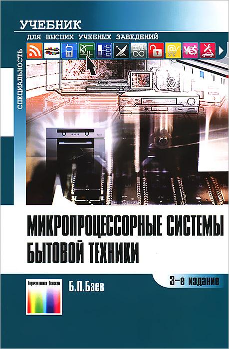 Б. П. Баев Микропроцессорные системы бытовой техники