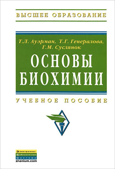 Т. Л. Ауэрман, Т. Г. Генералова, Г. М. Суслянок Основы биохимии