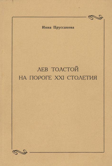 Инна Пруссакова Лев Толстой на пороге XXI столетия