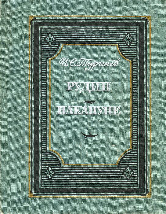 И. С. Тургенев Рудин. Накануне накануне