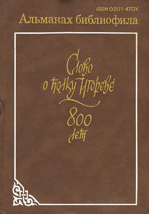 Слово о полку Игореве. 800 лет. Альманах библиофила, №21, 1986