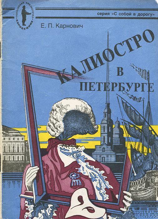 цена на Е. П. Карнович Калиостро в Петербурге