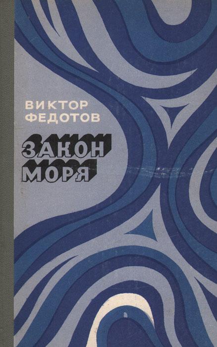 Виктор Федотов Закон моря константин калбазов фронтир пропавшие без вести