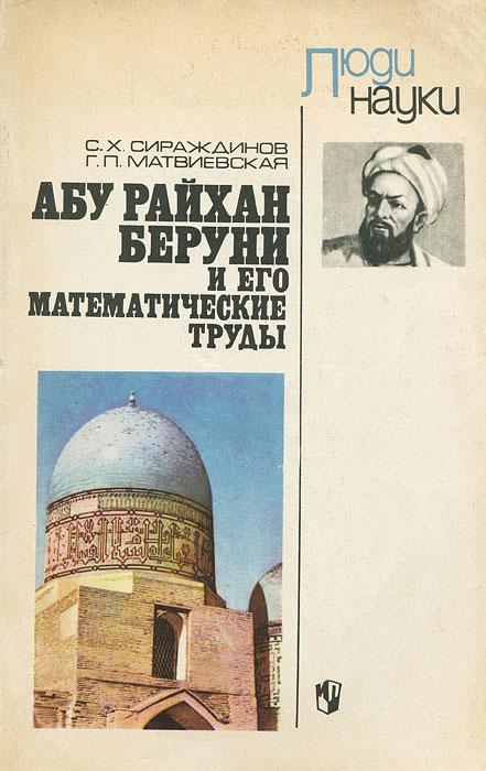 Абу Райхан Беруни и его математические труды В книге дается краткий обзор...