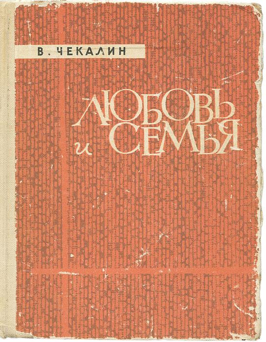 В. Чекалин Любовь и семья