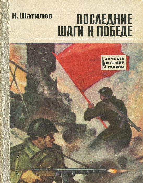Последние шаги к победе Книга посвящена героическим воинам...