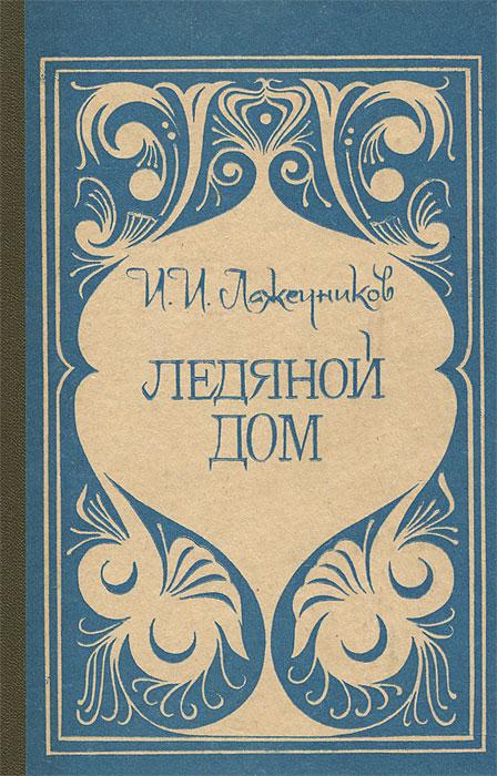 И. И. Лажечников Ледяной дом лажечников и ледяной дом роман в четырех частях