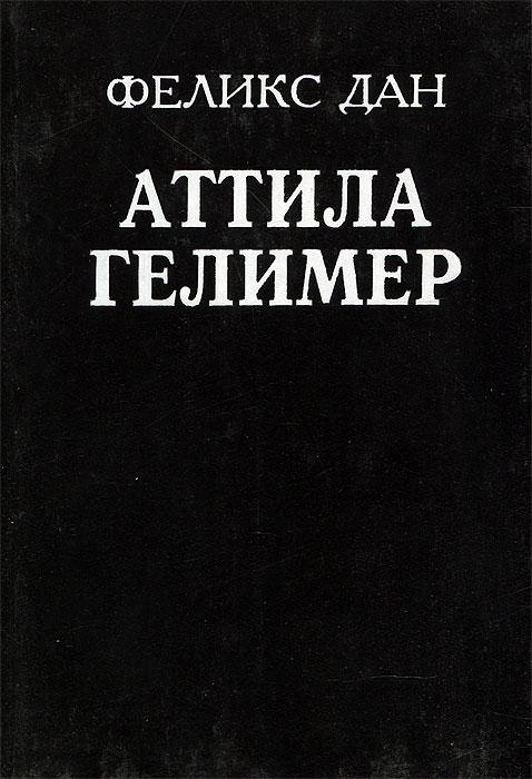 Феликс Дан Аттила. Гелимер