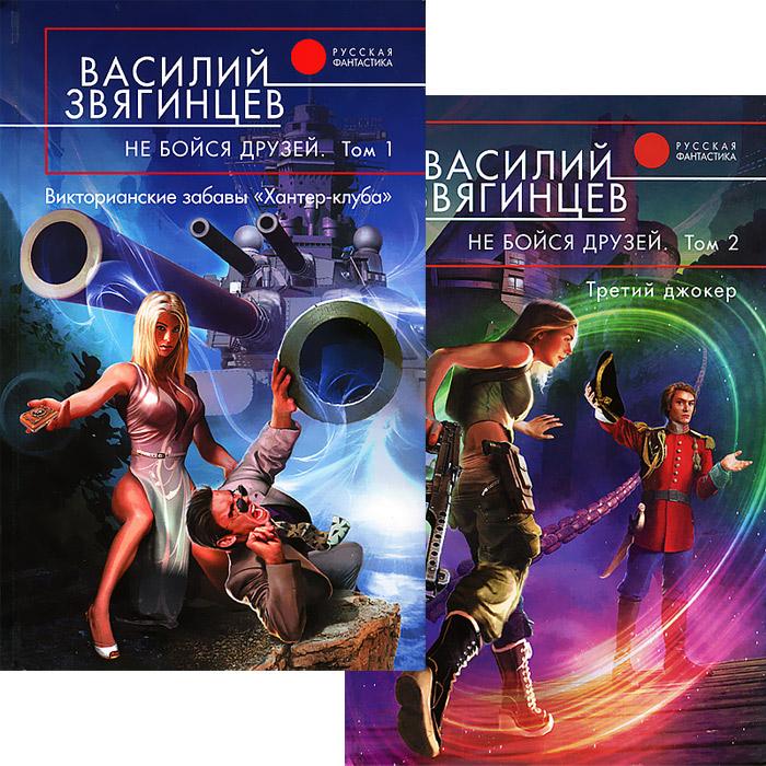 Василий Звягинцев Не бойся друзей (комплект из 2 книг)