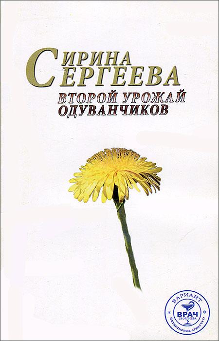 Ирина Сергеева Второй урожай одуванчиков цены онлайн