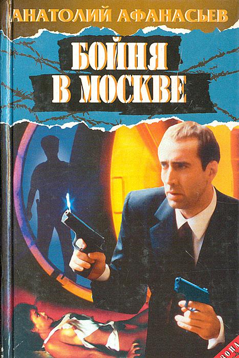 Анатолий Афанасьев Бойня в Москве