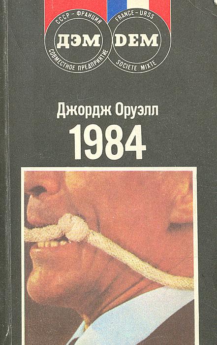 Джордж Оруэлл 1984
