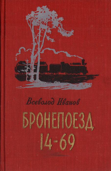 Всеволод Иванов Бронепоезд 14-69