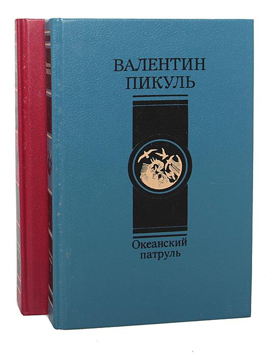 Валентин Пикуль Океанский патруль (комплект из 2 книг) в пикуль океанский патруль аудиокнига mp3 на 2 cd