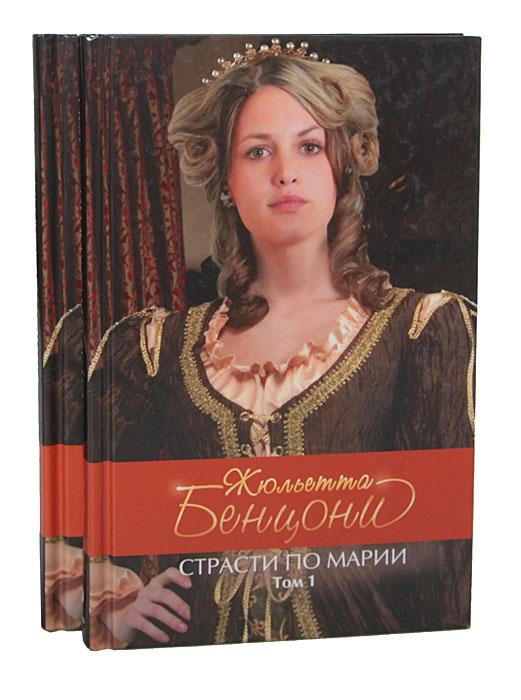 Жюльетта Бенцони Страсти по Марии (комплект из 2 книг) эксмо страсти по марии