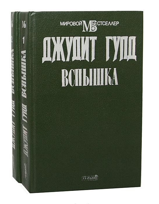 Джудит Гулд Вспышка (комплект из 2 книг)