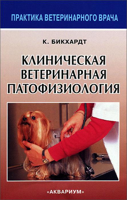 К. Бикхардт Клиническая ветеринарная патофизиология
