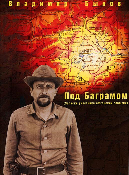 Владимир Быков Под Баграмом цены онлайн