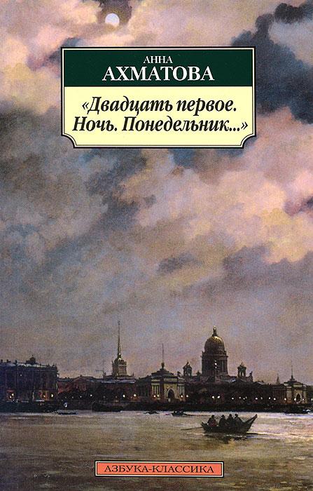 """Анна Ахматова """"Двадцать первое. Ночь. Понедельник..."""""""