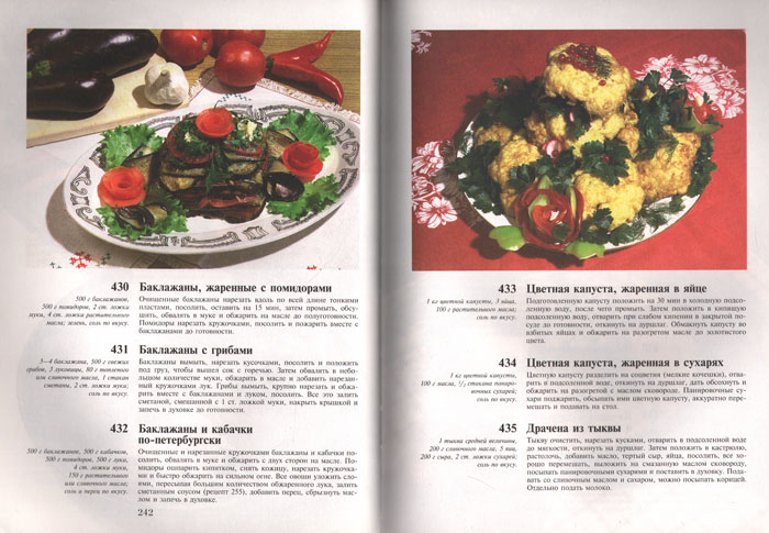 Русская кухня | Меджитова Эльмира Джеватовна