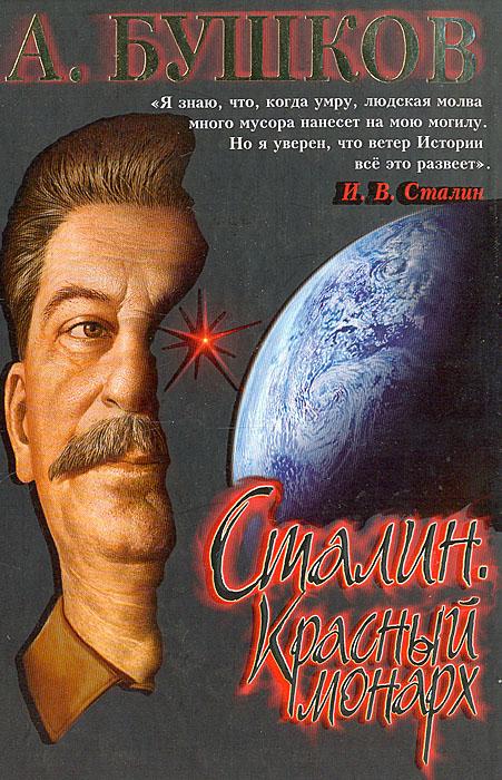 А. Бушков Сталин: Красный монарх. Хроники великого и ужасного времени