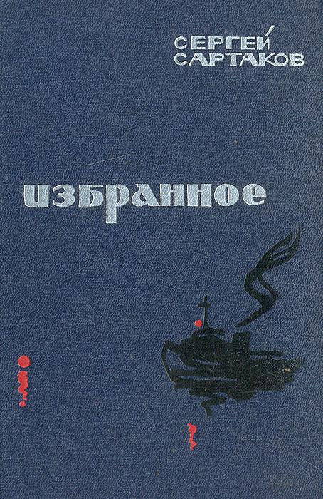 Сергей Сартаков Сергей Сартаков. Избранное