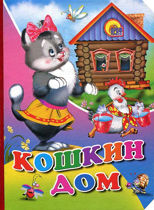 Кошкин дом кошкин дом 2019 02 03t13 00