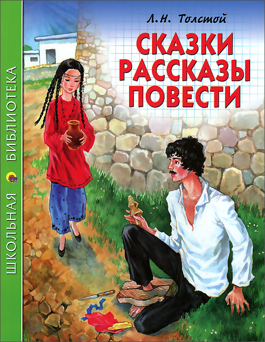 Л. Н. Толстой Л. Н. Толстой. Сказки. Рассказы. Повести