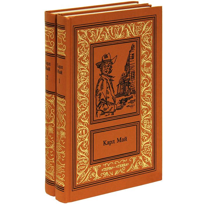 Карл Май Карл Май. Сочинения в 2 томах (комплект)